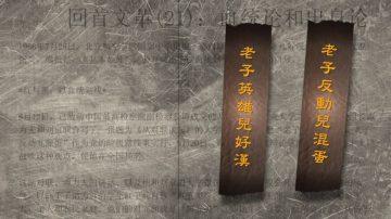 【百年紅禍】「一副對聯」引發的屠殺(上)