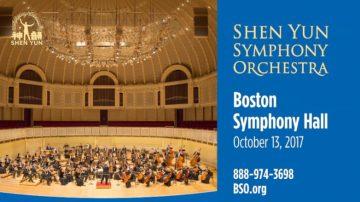 【預告】神韻交響樂團 10月13日蒞臨波士頓