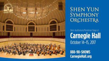 【預告】神韻交響樂團 10月14-15日 蒞臨Carnegie Hall
