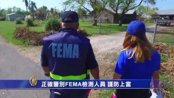 正確鑒別FEMA檢測人員 謹防上當