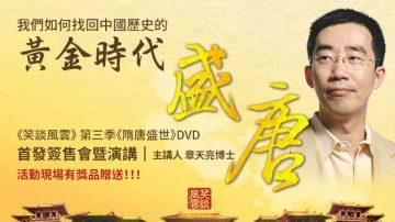 直播回放:《隋唐盛世》DVD首發簽售會及章天亮博士演講