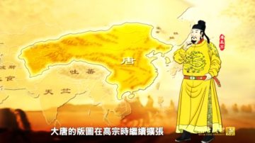 【預告】《笑談風雲》之《隋唐盛世》第三十一集 盛唐版圖
