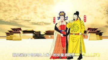 【預告】《笑談風雲》之《隋唐盛世》第三十二集 廢后風波