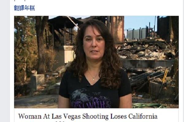 逃过赌城死劫 再遇加州野火 妇:事到临头心境不同