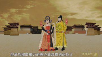 【預告】《笑談風雲》之《隋唐盛世》 第三十三 集武後稱制
