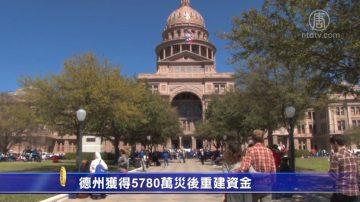 德州獲得5780万灾后重建資金