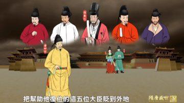 【預告】《笑談風雲》之《隋唐盛世》第三十六集 女主餘波
