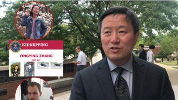 美檢方已有足夠證據 證實章瑩穎被綁架致死