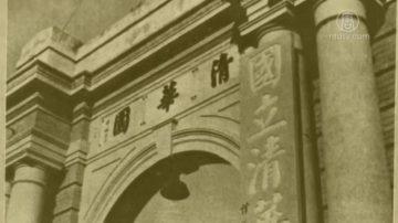 【百年紅禍】打砸搶燒  12校紅衛兵血洗清華團