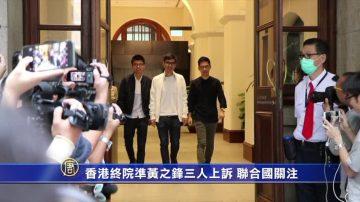 香港终院准黄之锋三人上诉  联合国关注