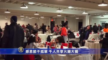 感恩节不孤单 千人共享火鸡大餐