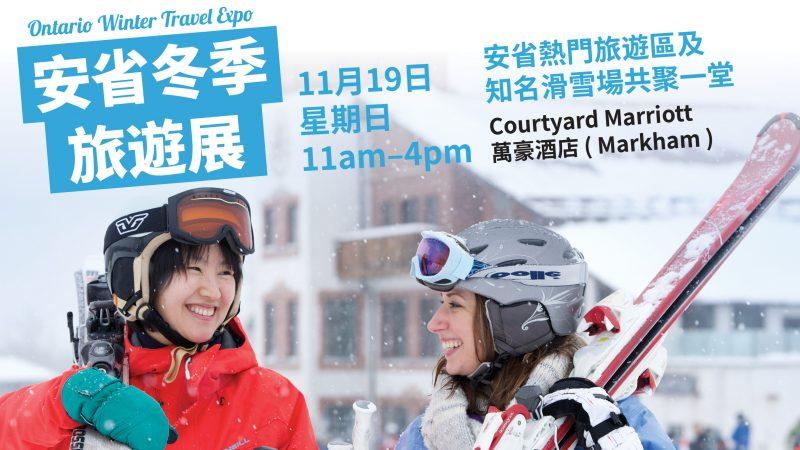11月19日 安省冬季旅遊展本週日登場!