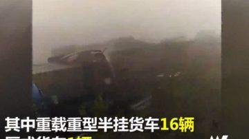 陰霾肇禍  山西高速17車連環撞3死2傷