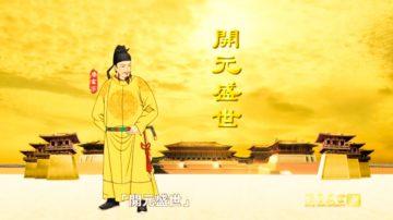 【預告】《笑談風雲》之《隋唐盛世》第三十七集 開元盛世