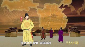 【預告】《笑談風雲》之《隋唐盛世》第三十八集 天寶危機