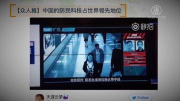 中共通過人臉識別系統維穩 防民科技世界領先