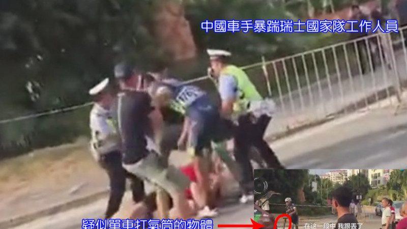 中國單車手狂毆瑞士隊報復  警察勸也沒用