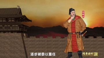 【预告】《笑谈风云》之《隋唐盛世》第三十九集 渔阳击鼓