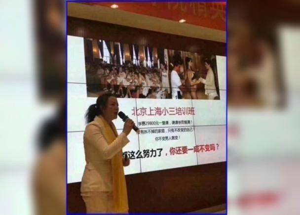 中國驚現小三培訓班 標榜「沒有拆不掉的家庭」