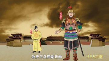 【預告】《笑談風雲》之《隋唐盛世》第四十集 馬嵬長恨