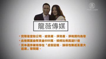 【禁聞】趙薇夫婦事件 釋開刀「明天系」訊號?