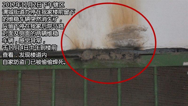 投書:十九大後西安渭城街道與訪民「君子協定」