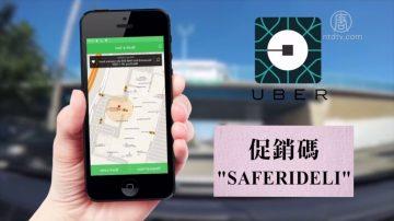 拒绝酒驾 Uber推感恩节长岛免费搭车