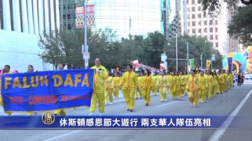 休斯顿感恩节大游行  两支华人队伍亮相