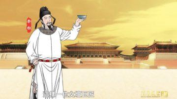 【预告】《笑谈风云》之《隋唐盛世》第四十三集一代诗仙