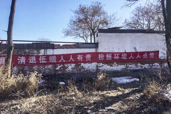 醜聞佔據世界輿論頭條 西媒:辱華排華在北京