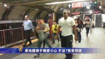 乘地鐵滑手機要小心 歹徒7號車明搶