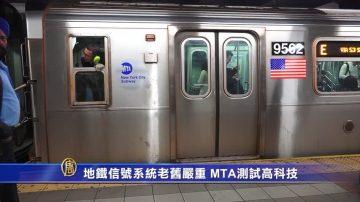 地鐵信號系統老舊嚴重 MTA測試高科技