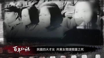 【百年红祸】民国四大才女  共党女间谍关露之死