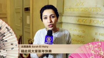 法国议员Sarah El Haïry和Daniel Fasquelle给新唐人观众问好