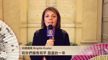 法国议员Brigitte Kuster拜年