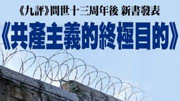 【禁闻】《共产主义终极目的》揭示毁人路线图