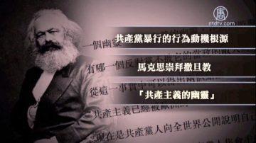 """马克思为何崇拜魔教? 共产主义""""源代码""""藏邪灵"""