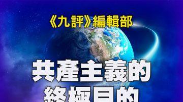 《九评》编辑部:共产主义的终极目的 (10)
