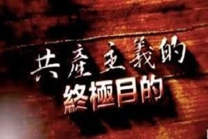 【禁闻】九评编辑部新书 揭共产邪恶终极目的