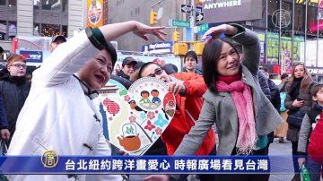 台北紐約跨洋畫愛心 時報廣場看見台灣