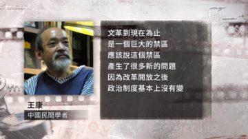 【百年红祸】省思历史 中国人流氓气哪里来?