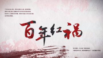 【百年红祸】特别专题第十六集:一代红伶严凤英文革下惨遭开膛剖肚