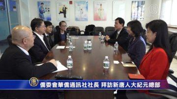 僑委會華僑通訊社社長 拜訪新唐人大紀元總部