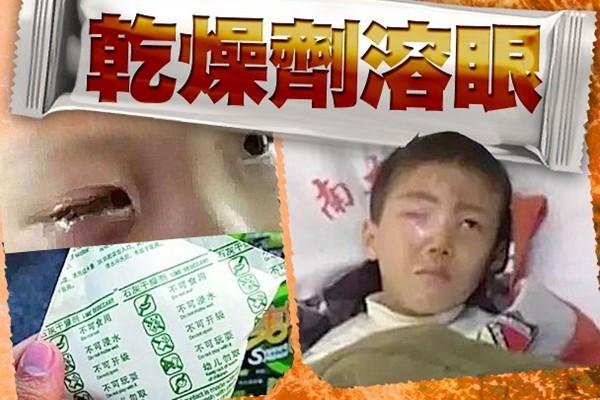 恐怖!河南8歲男童吃零食「炸瞎眼」