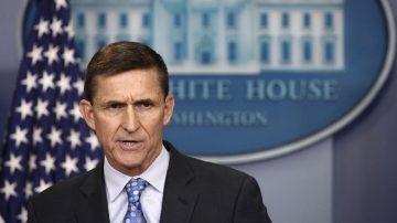 【世事關心】Flynn將軍認罪意味著什麼?
