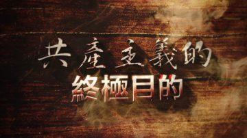 (播報版)【共產主義的終極目的】:紅魔陰謀 毀滅人類(2)