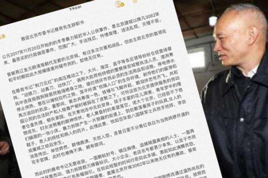 大陆网传公开信 要求蔡奇辞职