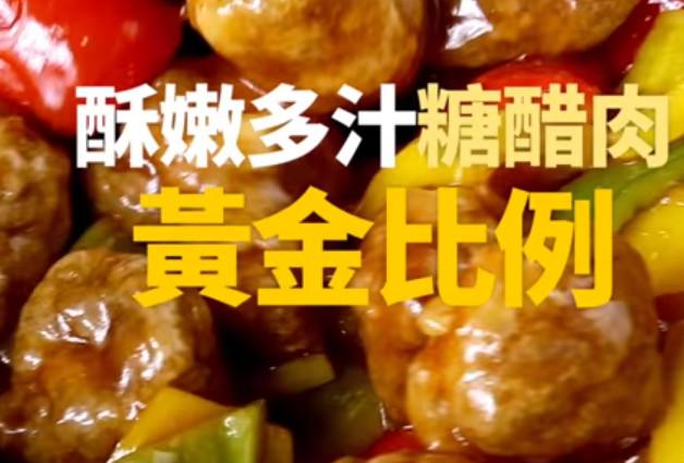 美味糖醋肉料理 1分钟学会(视频)