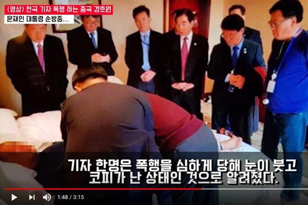 韓記者被毆點燃朝野怒火 韓媒痛斥 外媒:內幕不簡單