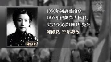 【百年红祸】两个十六字方针 注定地下党悲惨命运